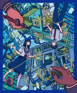 青春迷宮-電子書籍