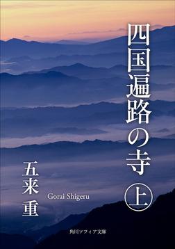 四国遍路の寺 上-電子書籍