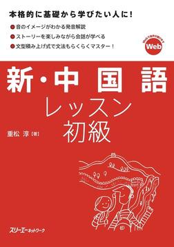 新・中国語レッスン 初級-電子書籍