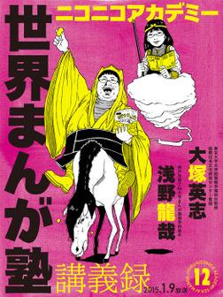ニコニコアカデミー 世界まんが塾講義録 第12回-電子書籍
