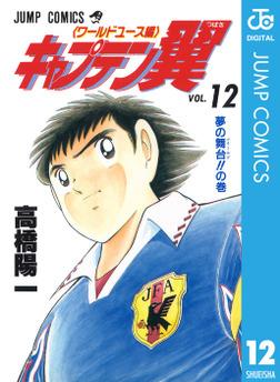 キャプテン翼 ワールドユース編 12-電子書籍