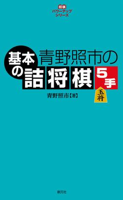 将棋パワーアップシリーズ 青野照市の基本の詰将棋5手-電子書籍