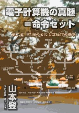 電子計算機の真髄=命令セット  第二巻 情報の表現と数操作の基本-電子書籍