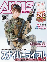 月刊アームズマガジン2019年9月号