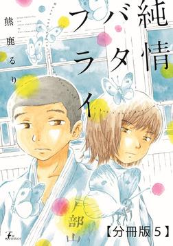 純情バタフライ【分冊版5】-電子書籍