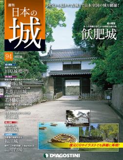 日本の城 改訂版 第94号-電子書籍