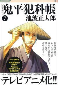 鬼平犯科帳[決定版](七)