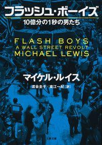 フラッシュ・ボーイズ 10億分の1秒の男たち(文春文庫)