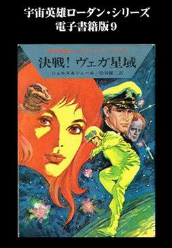 宇宙英雄ローダン・シリーズ 電子書籍版9 地球救援-電子書籍