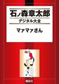 マァマァさん(石ノ森章太郎デジタル大全)