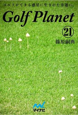ゴルフプラネット 第21巻 ゴルフには喜怒哀楽の全てがあるから面白い-電子書籍