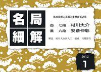 名局細解 2012年1月号