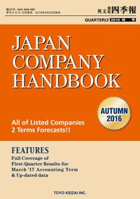 Japan Company Handbook 2016 Autumn (英文会社四季報2016Autumn号)