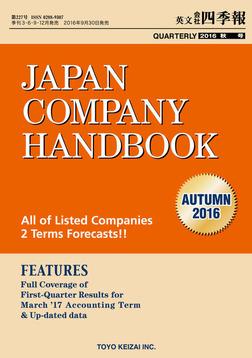 Japan Company Handbook 2016 Autumn (英文会社四季報2016Autumn号)-電子書籍
