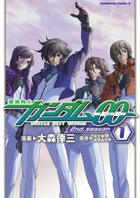 機動戦士ガンダム00 2nd Season(1)