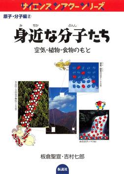 身近な分子たち 空気・植物・食物のもと-電子書籍