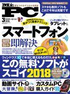 Mr.PC (ミスターピーシー) 2018年 3月号