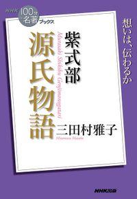 NHK「100分de名著」ブックス 紫式部 源氏物語