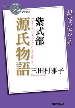 NHK「100分de名著」ブックス 紫式部 源氏物語-電子書籍