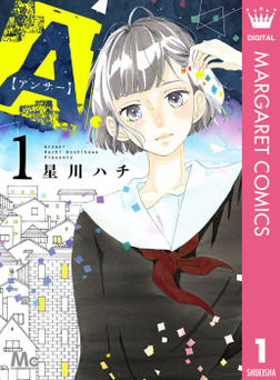 A.【アンサー】 1-電子書籍