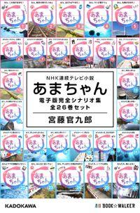 NHK連続テレビ小説 あまちゃん 電子版完全シナリオ集 全26巻セット