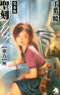 聖刻1092【東方】完全版(4)