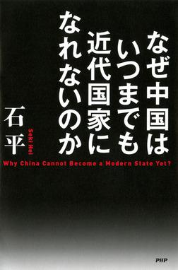 なぜ中国はいつまでも近代国家になれないのか-電子書籍