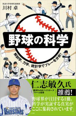 野球の科学 解剖学、力学、統計学でプレーを分析!-電子書籍