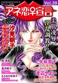 アネ恋♀宣言 Vol.39