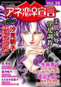 アネ恋♀宣言 Vol.39-電子書籍