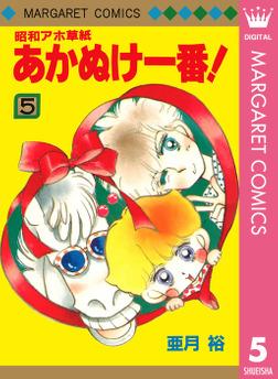 昭和アホ草紙 あかぬけ一番! 5-電子書籍
