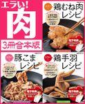 【3冊合本版】エラい!肉 3大人気肉勢ぞろい