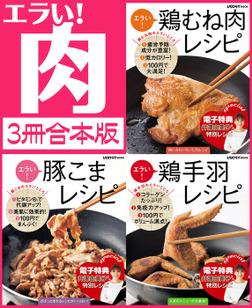 【3冊合本版】エラい!肉 3大人気肉勢ぞろい-電子書籍