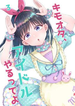 キモオタ、アイドルやるってよ(3)-電子書籍