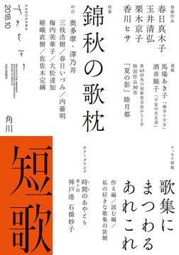 短歌 2018年10月号-電子書籍