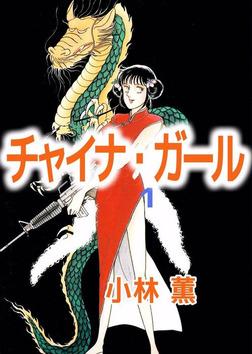 チャイナ・ガール 1巻-電子書籍