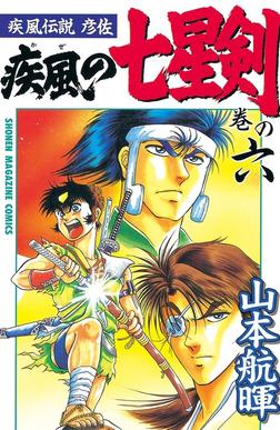 疾風伝説彦佐 疾風の七星剣(6)-電子書籍
