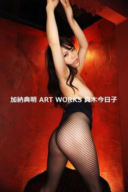 加納典明 ART WORKS 真木今日子-電子書籍