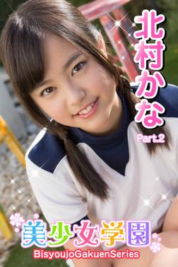 美少女学園 北村かな Part.02-電子書籍