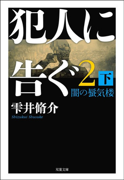 犯人に告ぐ2 (下) 闇の蜃気楼-電子書籍