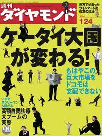 週刊ダイヤモンド 04年1月24日号