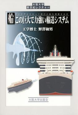 船 この巨大で力強い輸送システム-電子書籍