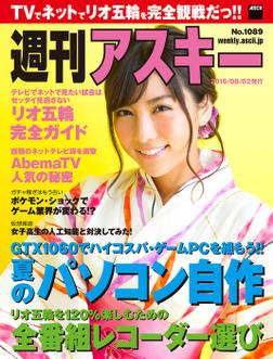 週刊アスキー No.1089 (2016年8月2日発行)-電子書籍