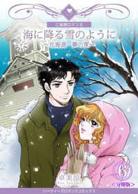 海に降る雪のように~北海道・夢の家~【分冊版】 6巻