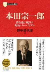 日本の企業家7 本田宗一郎 夢を追い続けた知的バーバリアン