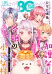 【電子版】B's-LOG COMIC 2020 Aug. Vol.91
