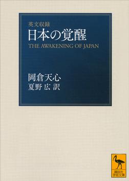 英文収録 日本の覚醒-電子書籍