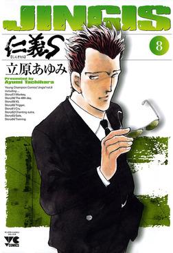 仁義S(じんぎたち) 8-電子書籍