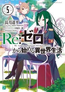 Re:ゼロから始める異世界生活 5-電子書籍
