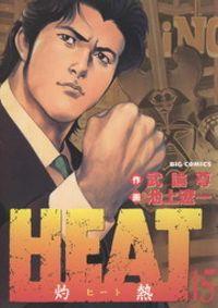HEAT-灼熱-(15)